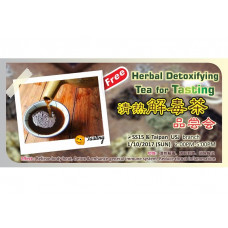 Herbal Detoxifying Tea for Tasting 清热解毒茶品尝会