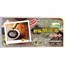 Herbal Detoxifying Tea for Tasting 清热解毒茶品尝会