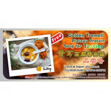 Golden Tremell Plateau Protein Soup for Tasting 黄耳高原蛋白汤 品尝会